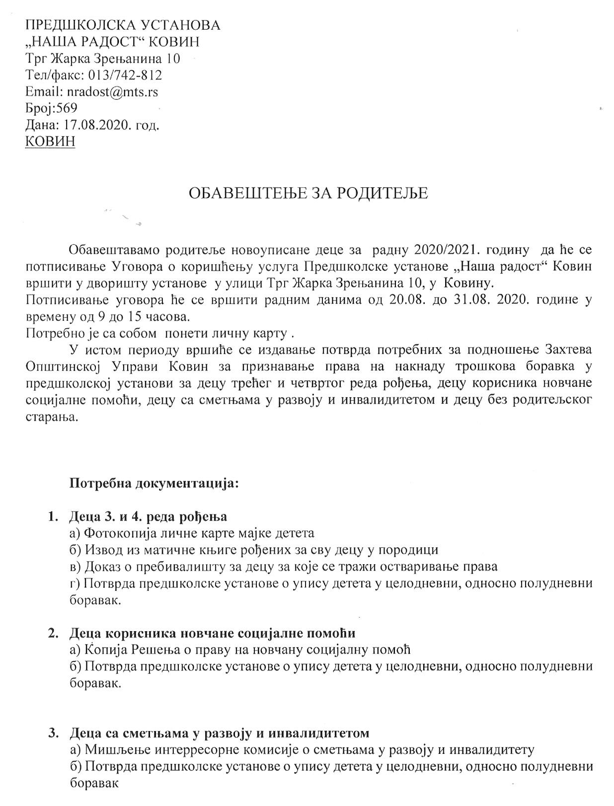 obavestenje_upis_2020-1